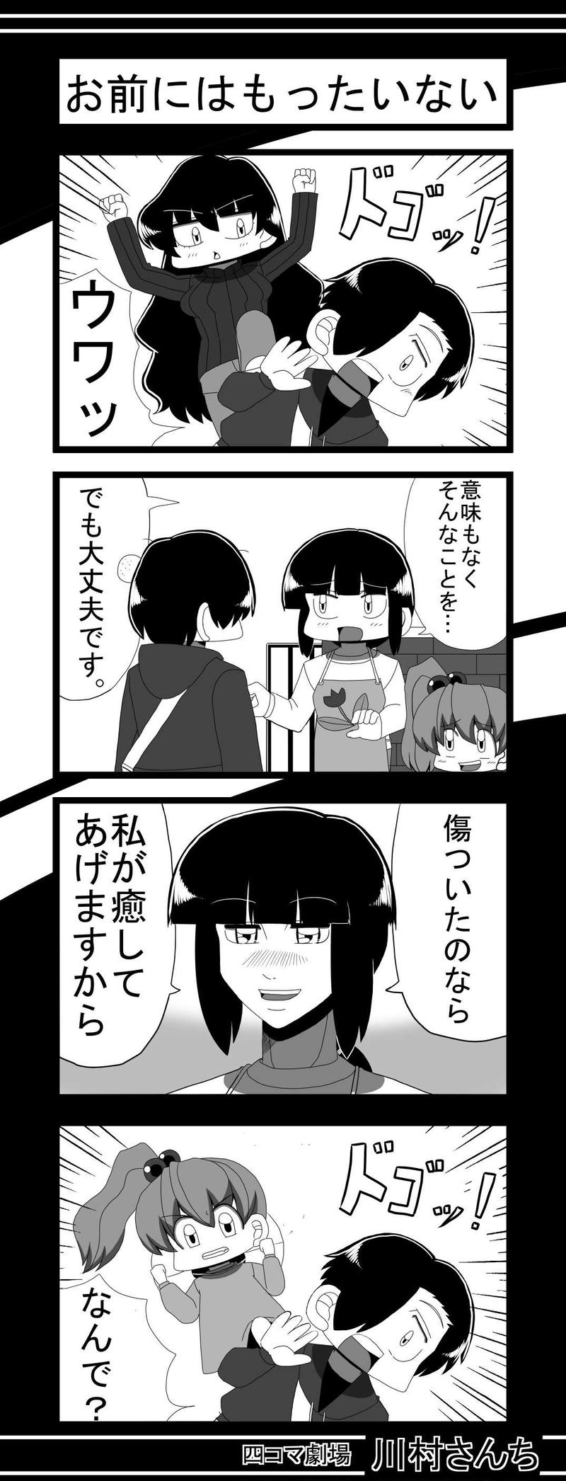 川村さんち 92話