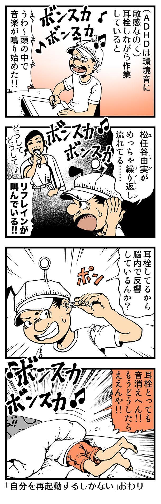 【普通】earworm!!