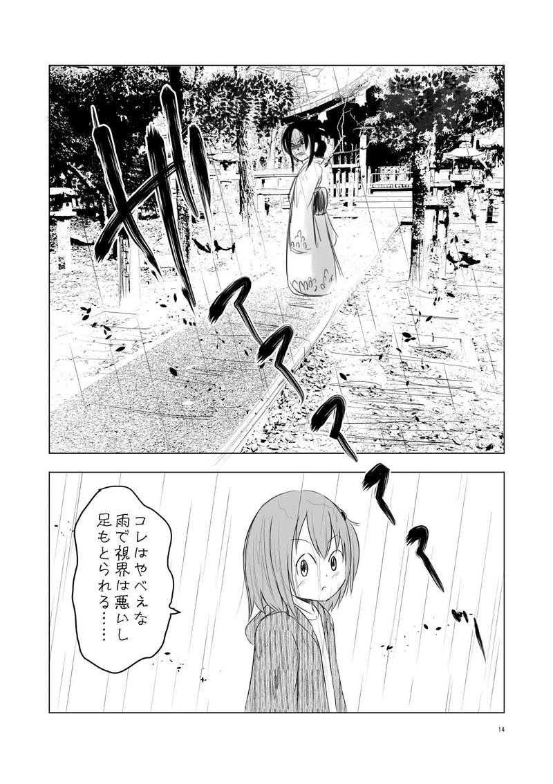 File2 #4 雨の中の狂気