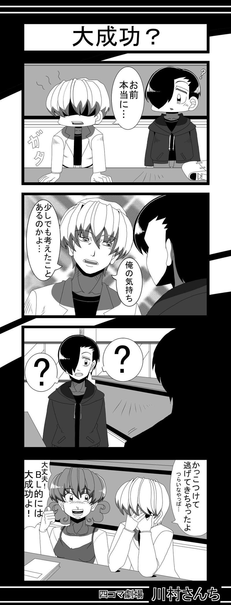 川村さんち 第122話