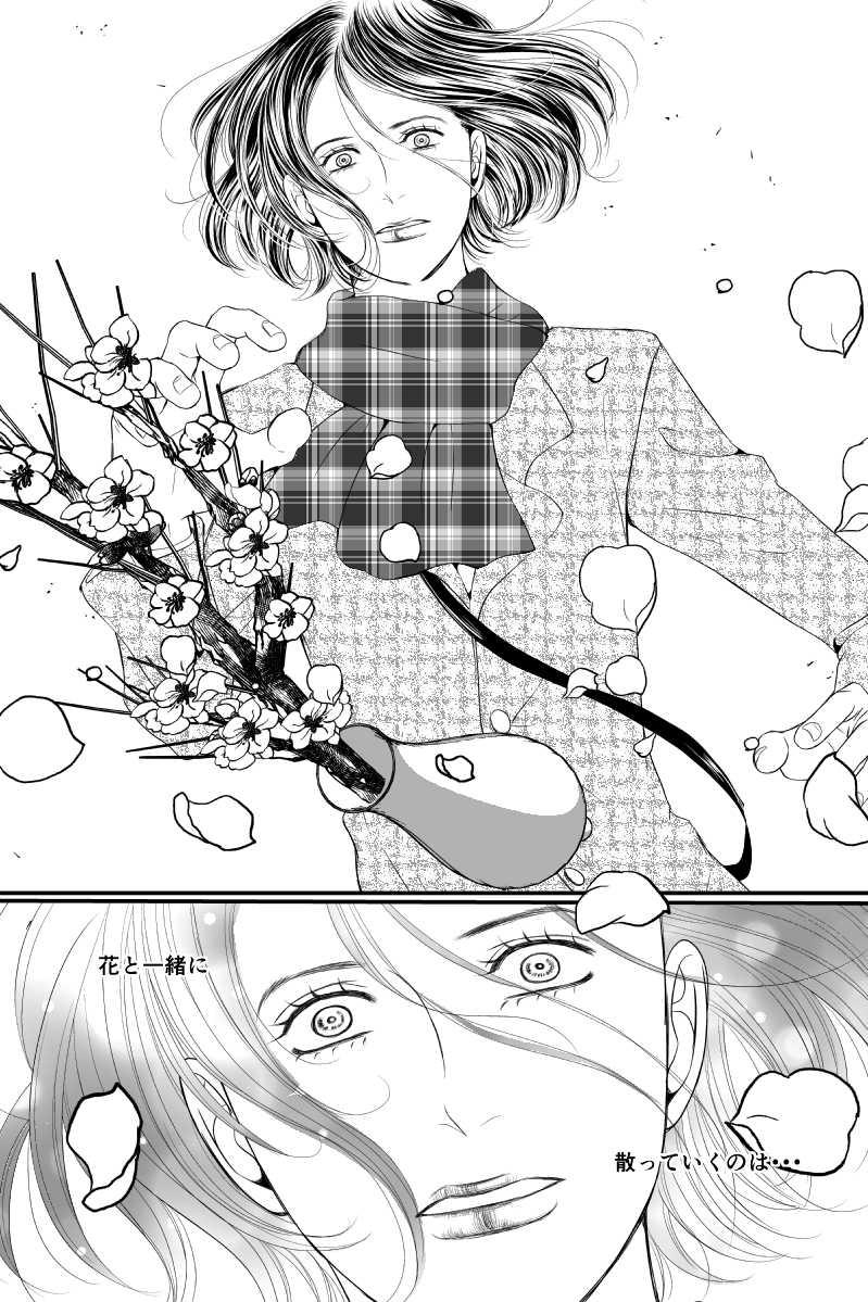 花と一緒に⑦~⑧