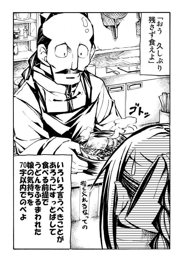 17.5話 武道家さんの実家帰り