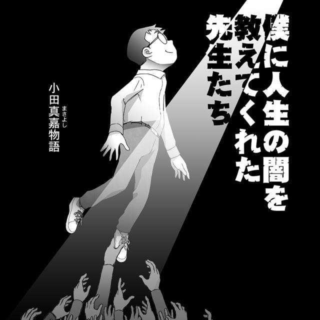 小田真嘉物語~僕に人生の闇を教えてくれた先生たち~