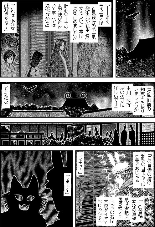 第二部タタシマ/第七章「観月宴」