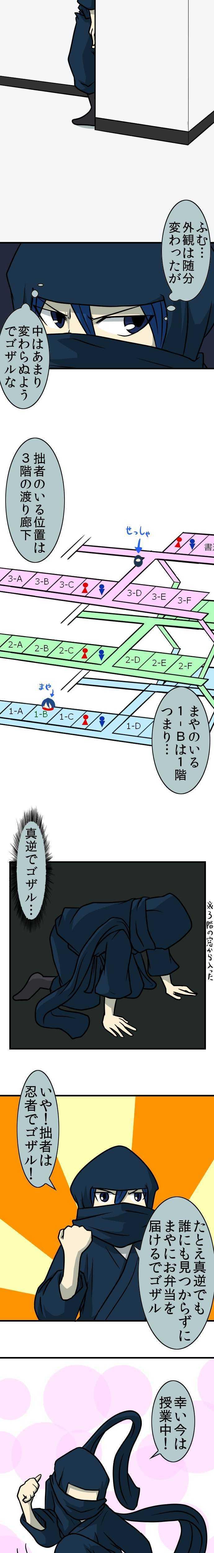 25術目:忍ぶ忘れ物(其の弐)