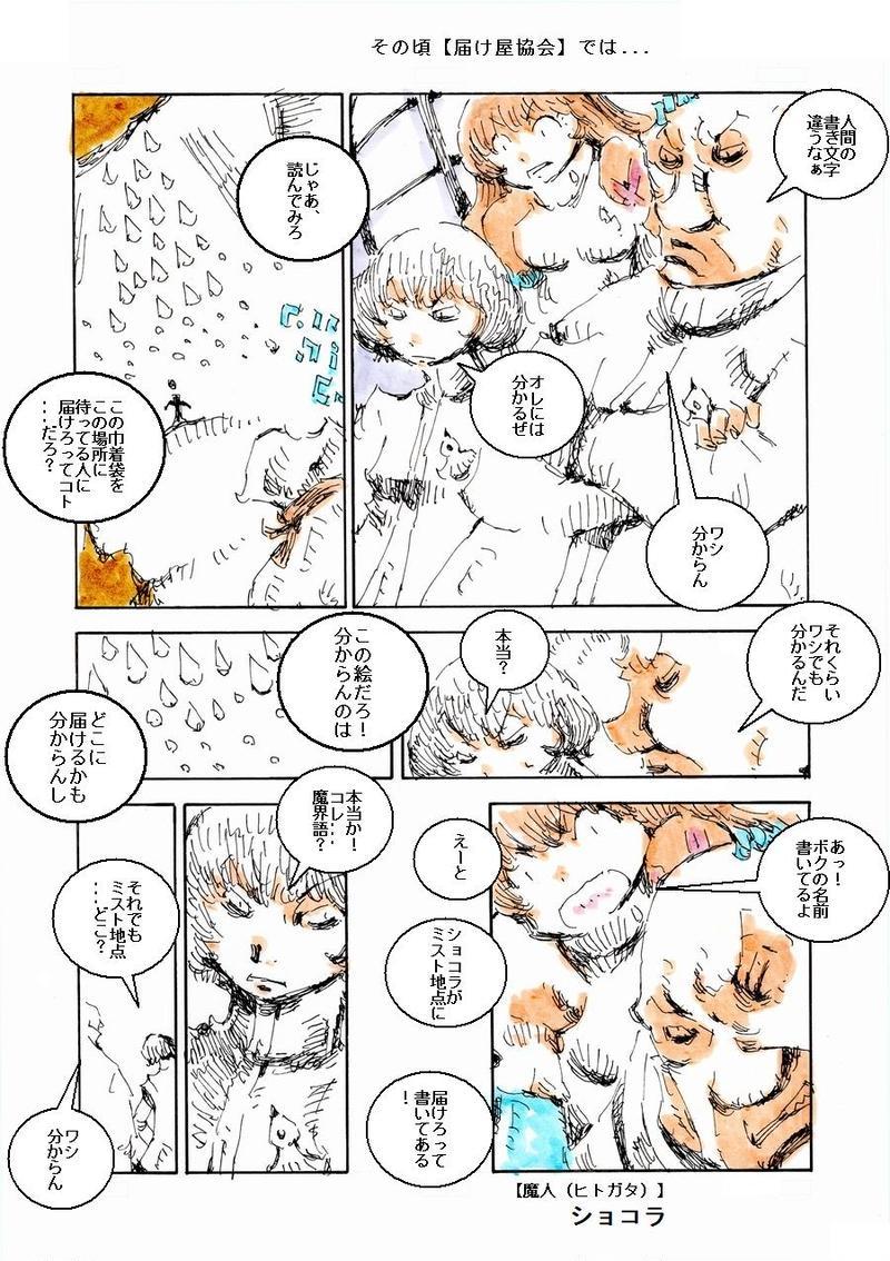 ギフトショコラ【ミストウォーカー】