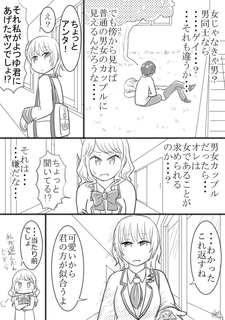 恋焦がれガール