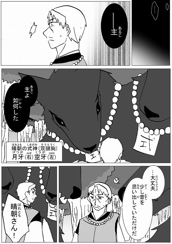 第十幕:祭囃子で逢いましょう(前編)