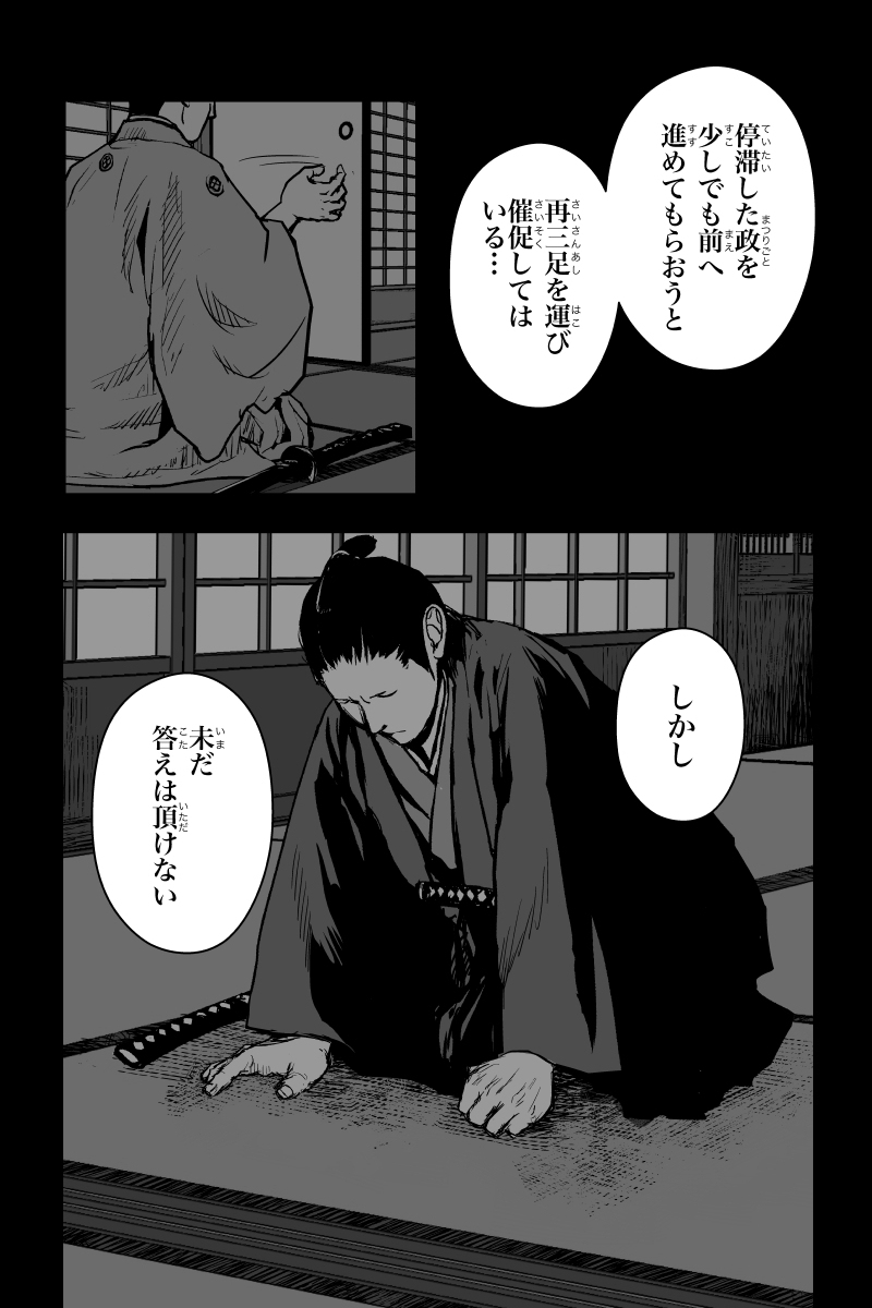 かるら〜杯中の蛇影〜6話