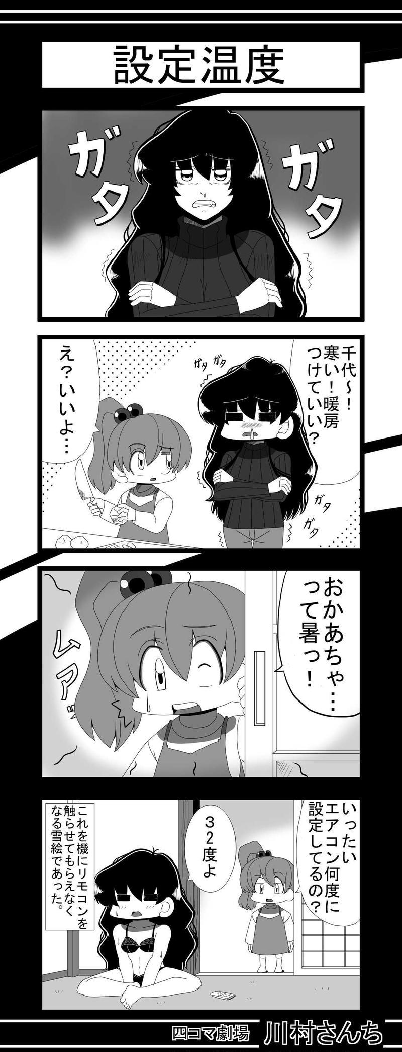 川村さんち 81話