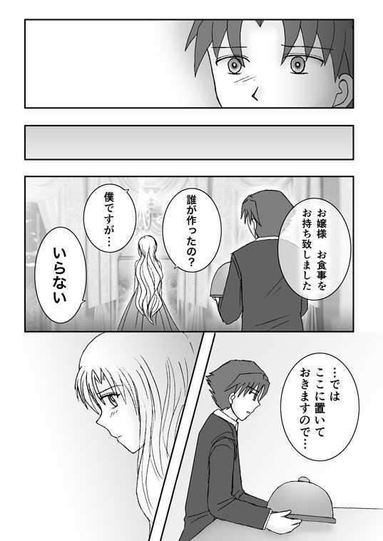 第10話『眠り姫の目覚め』