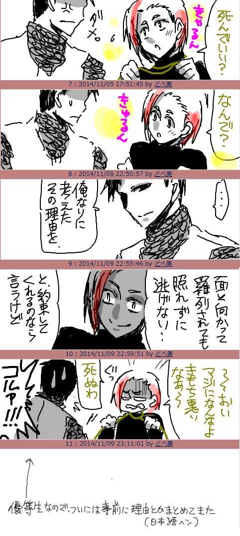 2014/11/4「いい死 首絞め」