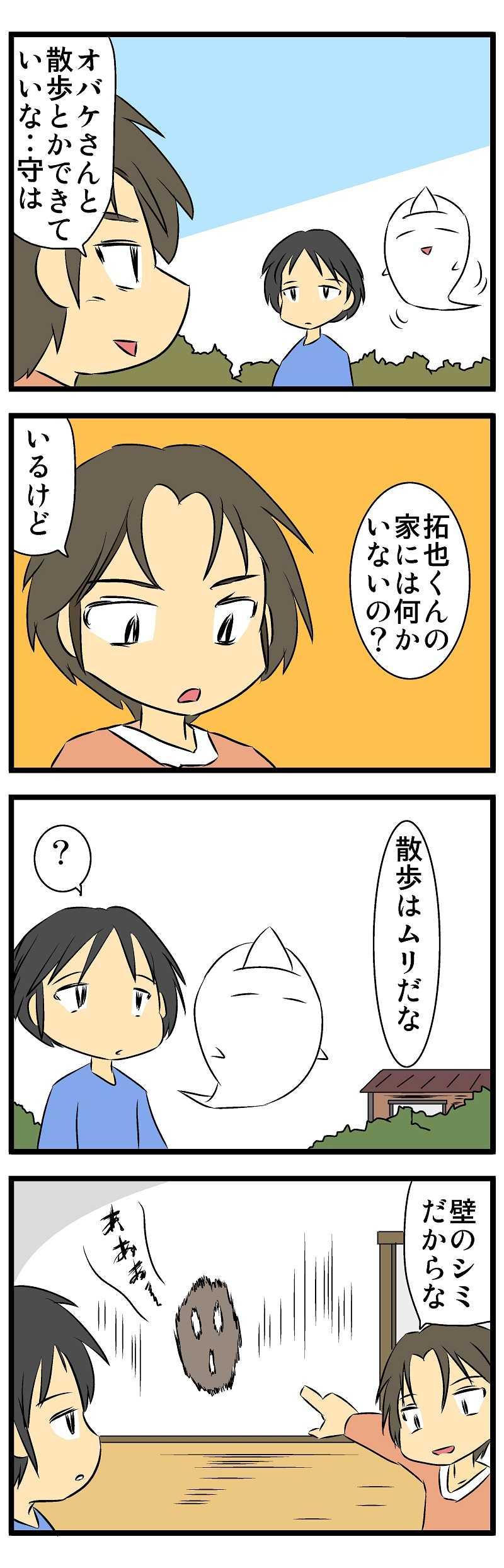 オバケさんとシミさん