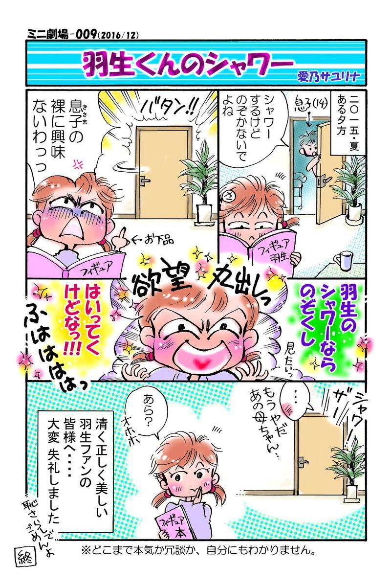 「羽生くんのシャワー」/ 2016-12(no.2)