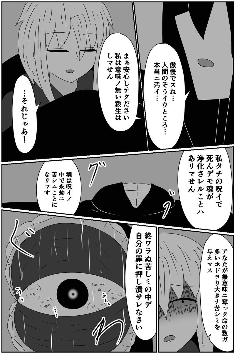 第八章:虚ろな人形の居場所(11)