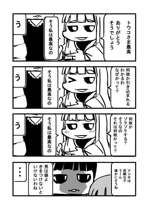 トウコさんのコメ返らじお と宣伝