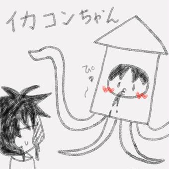コン「墨かけちゃうぞ~!!」
