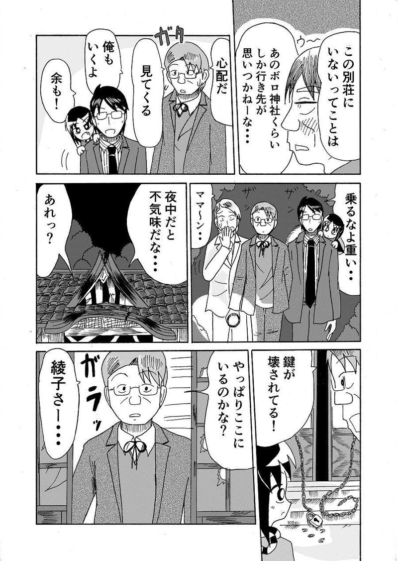 妖術山殺人事件2