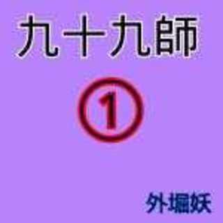 九十九師【ネーム版】第1話