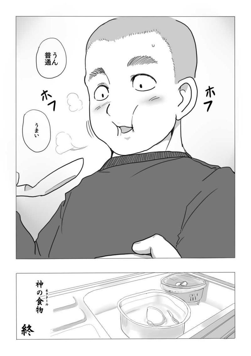 『神の食物』八房