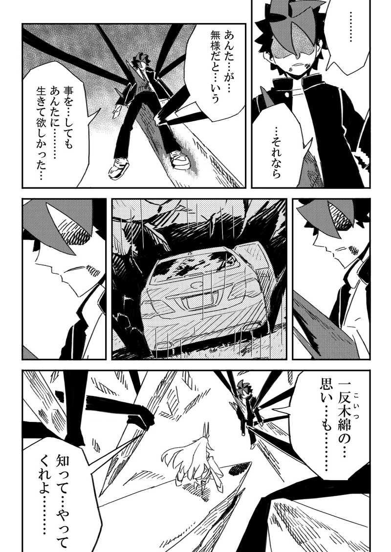 『百鬼装甲ガシャドクロ』第一話 後編