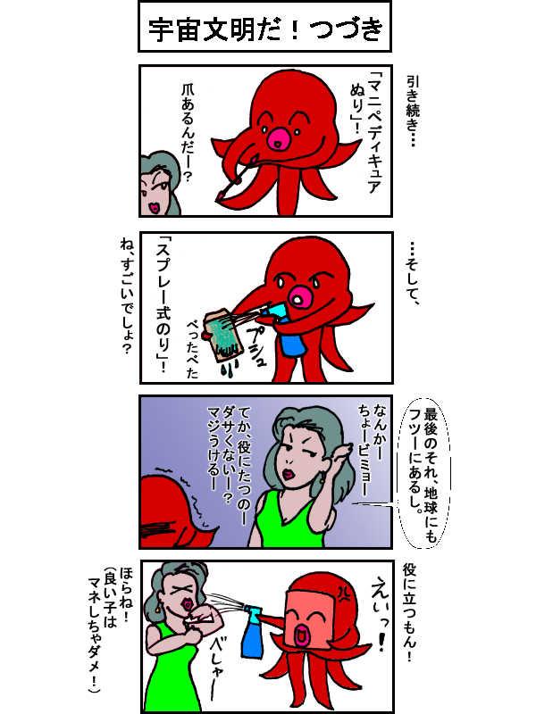 海の生き物的「宇宙人」! その4