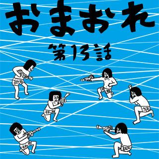 第13話(秋)