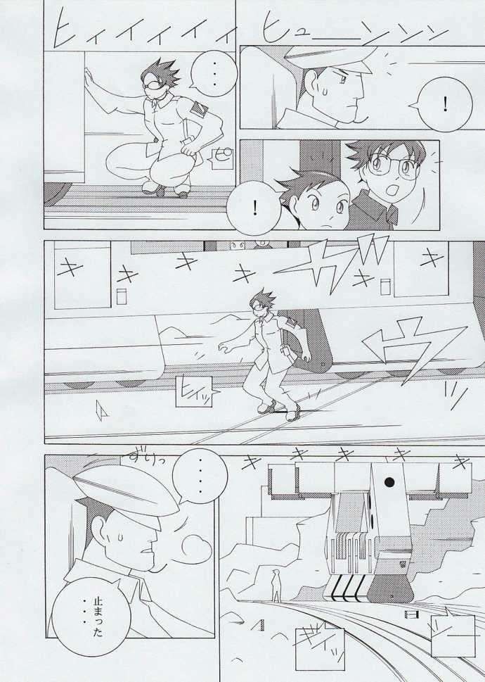 (第2話)チーム潮風