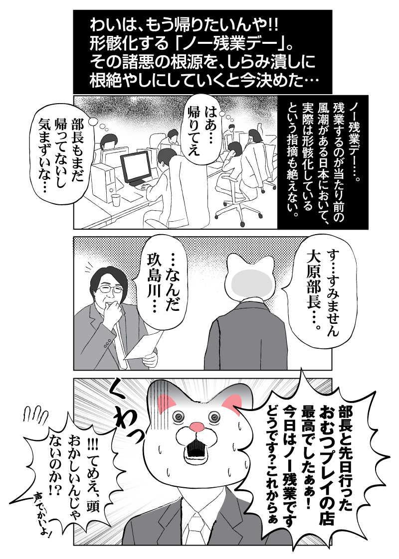 会社員 玖島川の日常 109