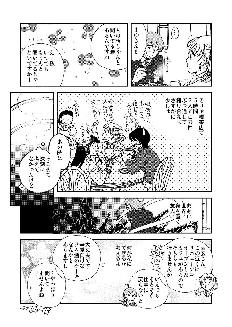 オムライス+3(2011年秋)