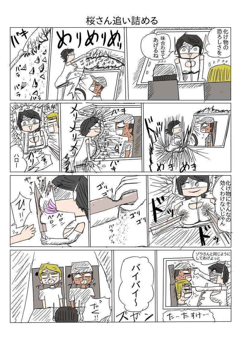 第12断②