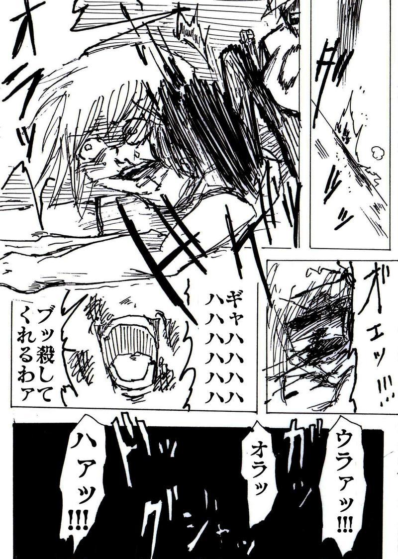 Re:017 炎VS空気