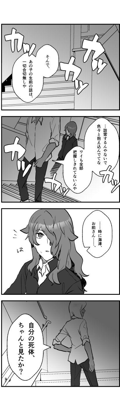 海津凪#01