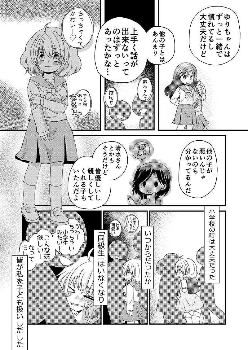 6「シュシュと進藤(4)」