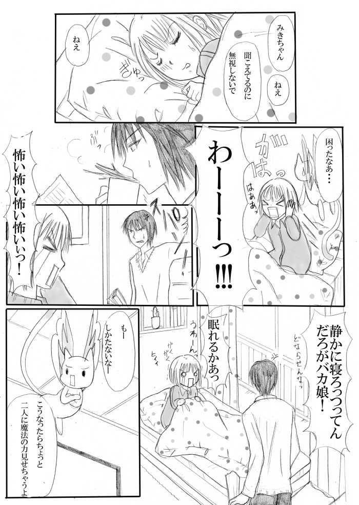 みきちゃんの魔法少女な毎日 1