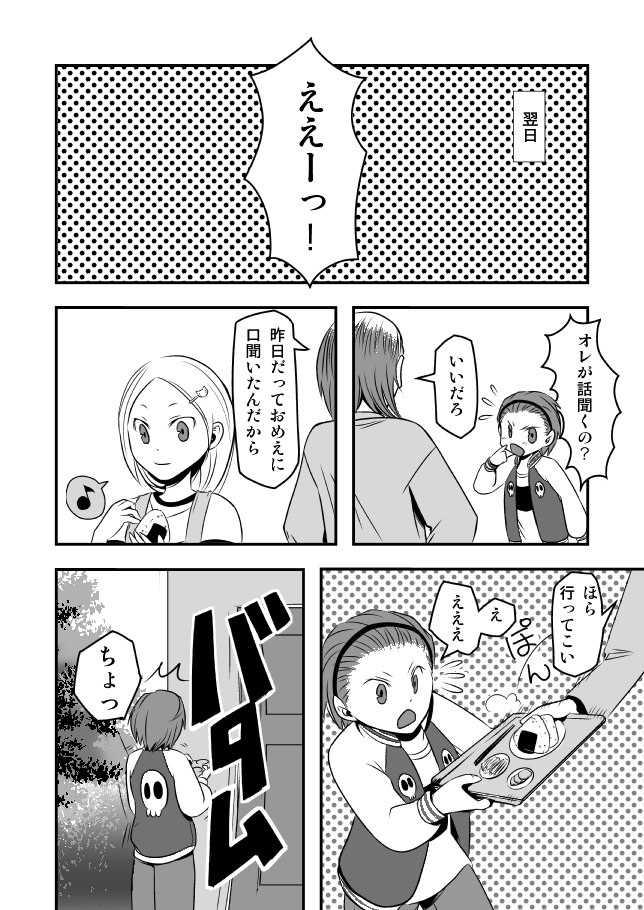 #1(前編)-2