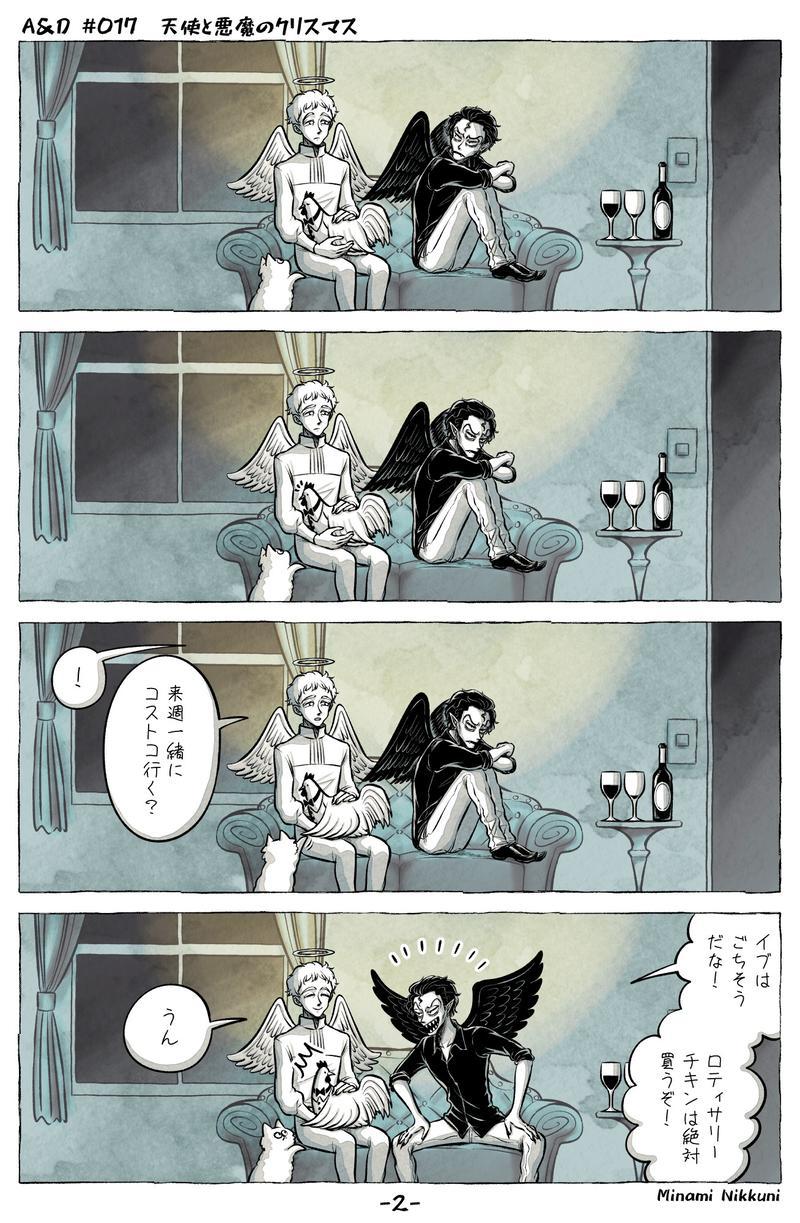 #017 天使と悪魔のクリスマス