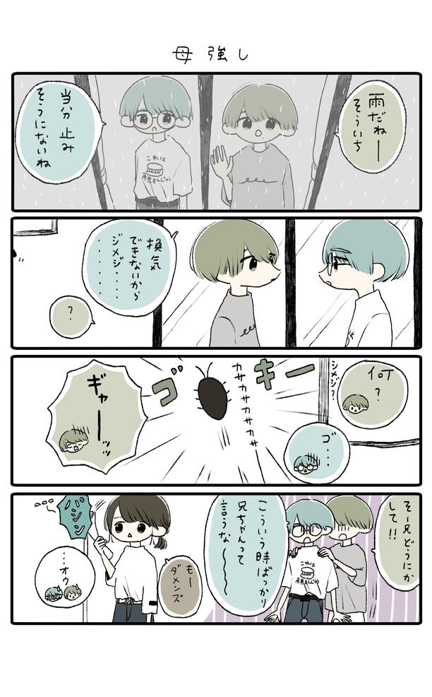 ジッカーズ!【79話~84話】