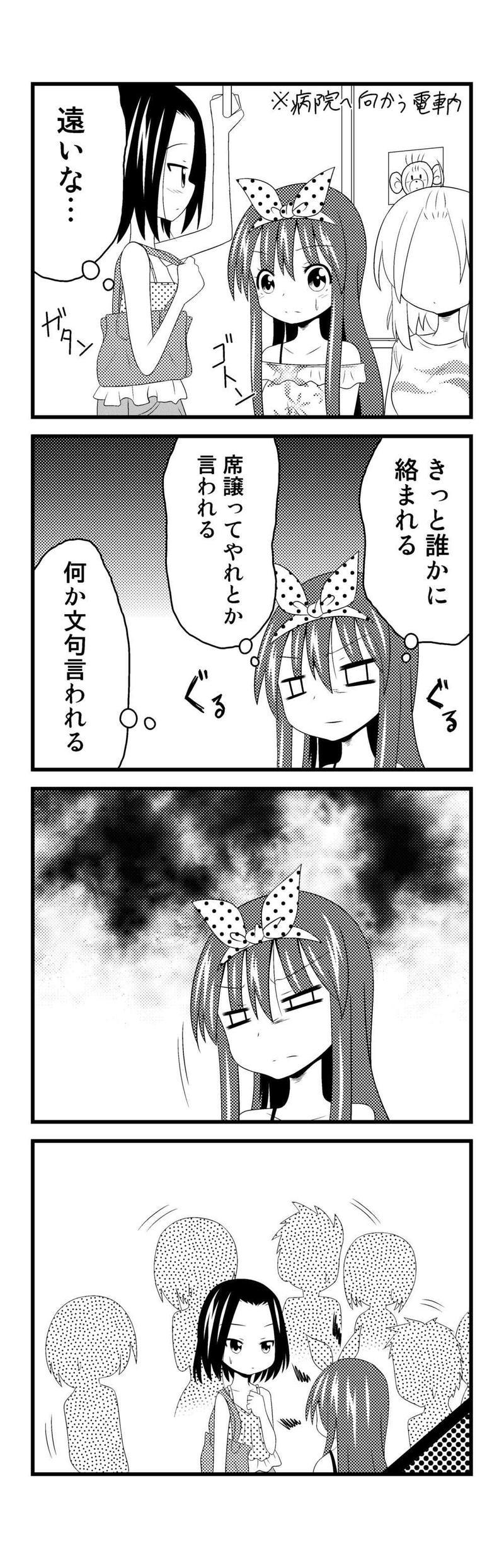 症状編18