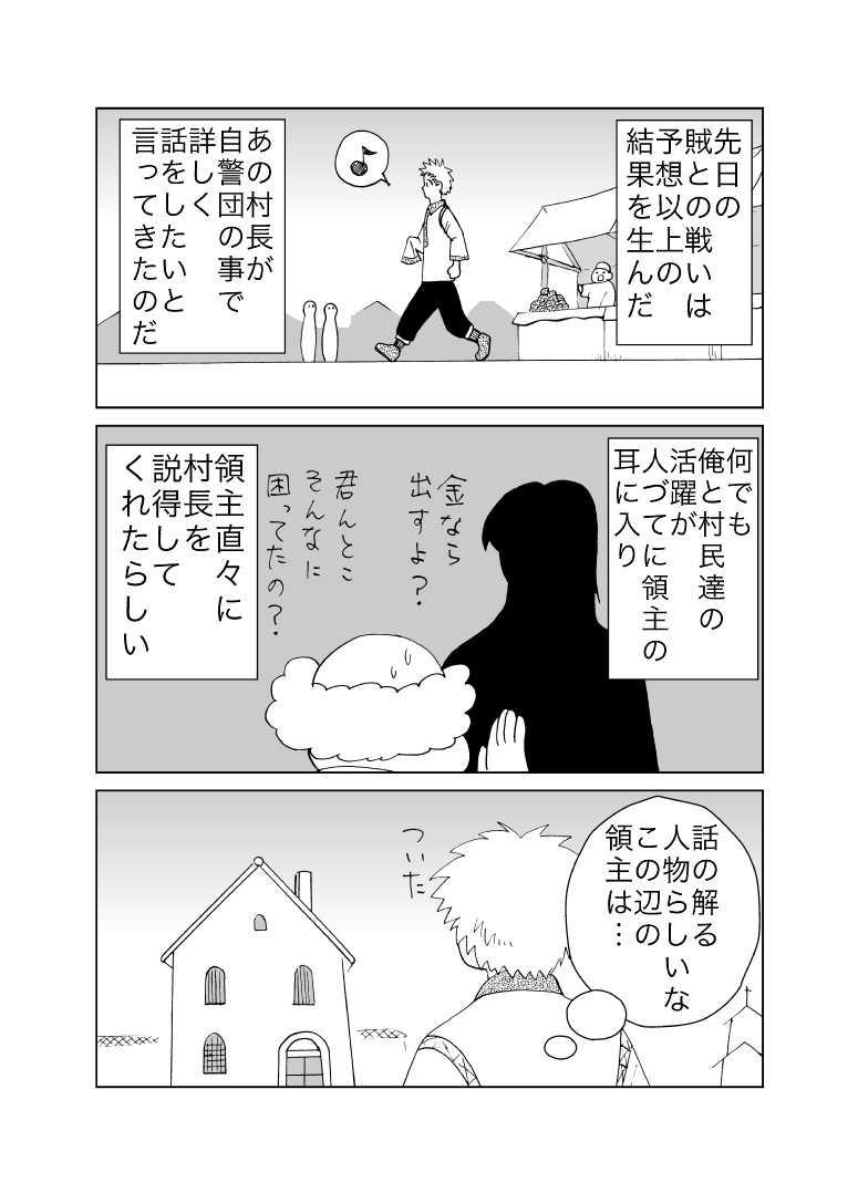 カサンドラ13話