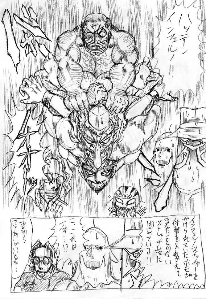 恐怖の人間狩りの巻 パート5