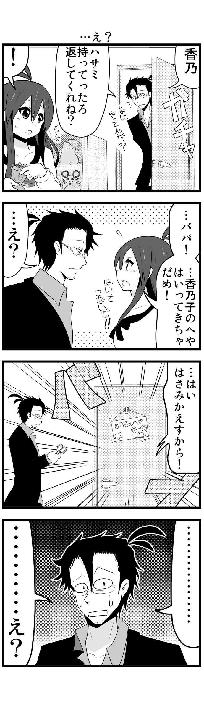 第9話 河野香乃子の反抗期