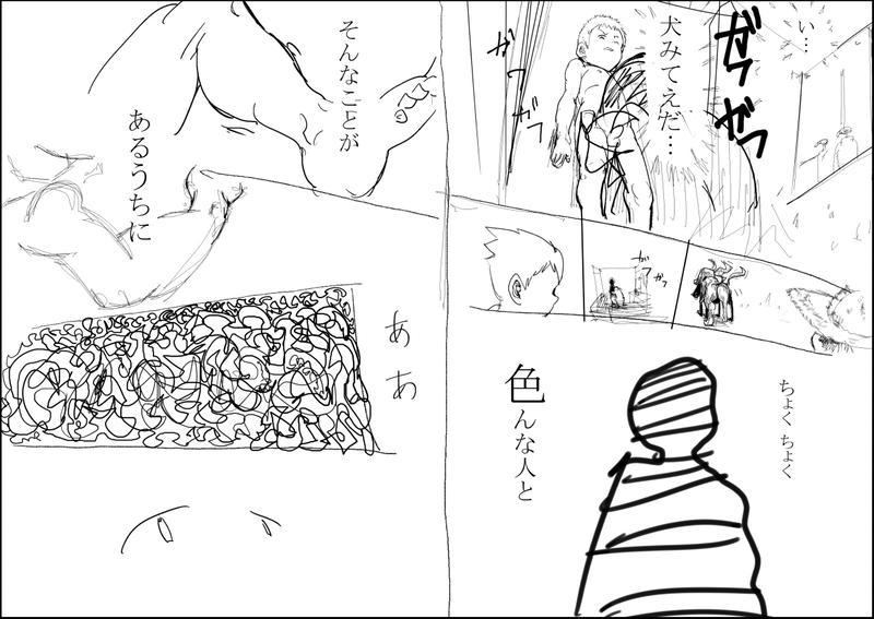 カルマズ第1話「収穫」