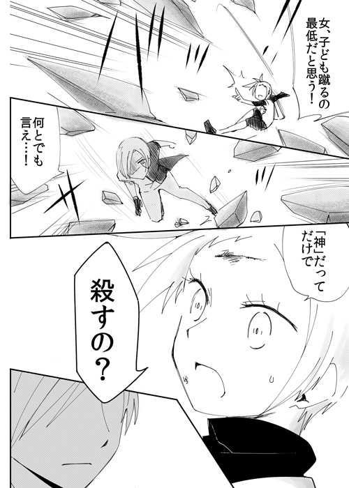 No.51「蹴撃技」