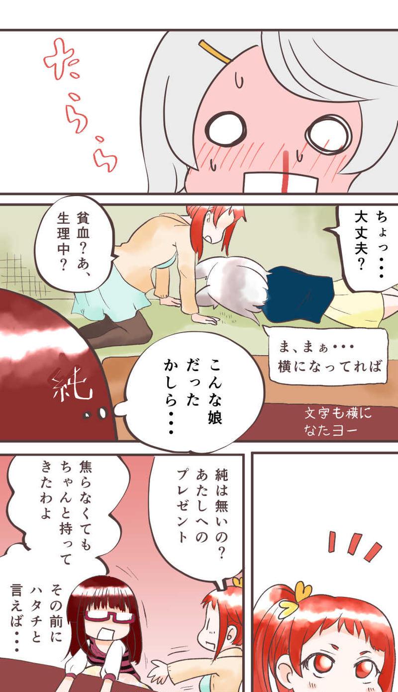 あつこ生誕祭☆