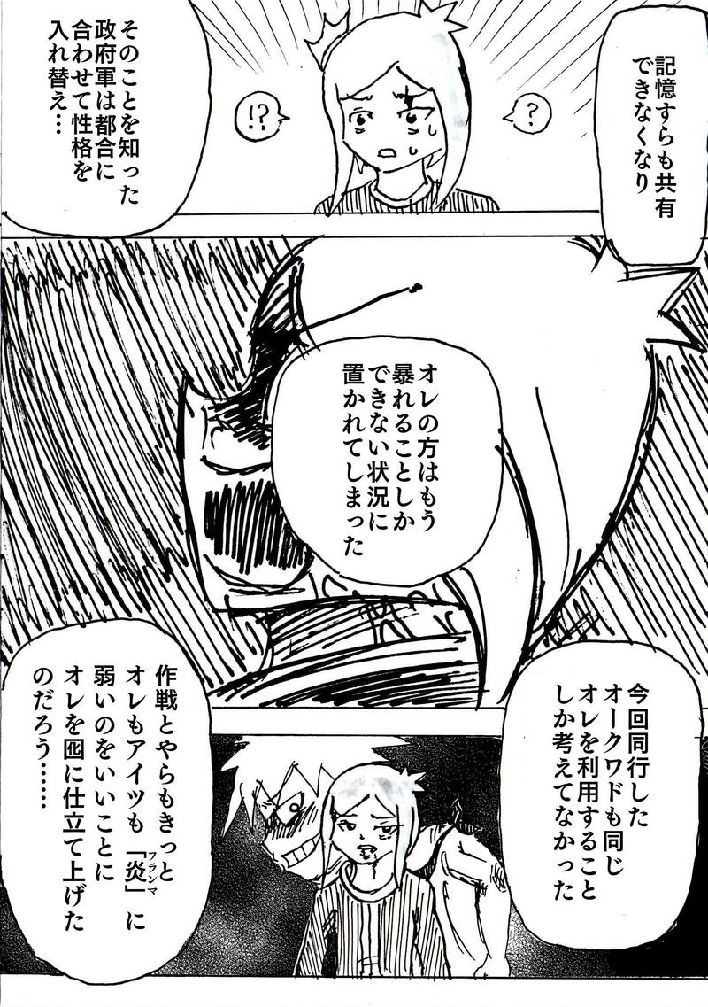 Re:016 消える傷の秘密