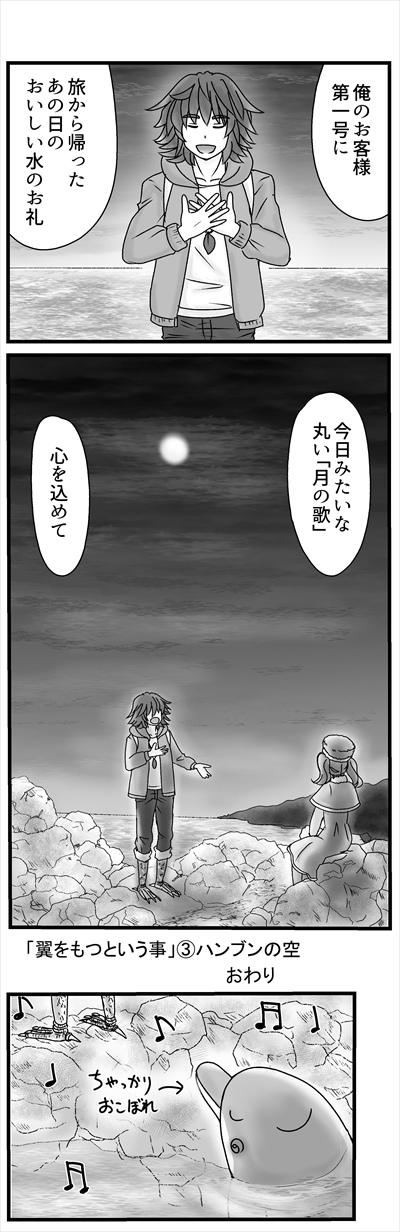 ハンブンの空⑱