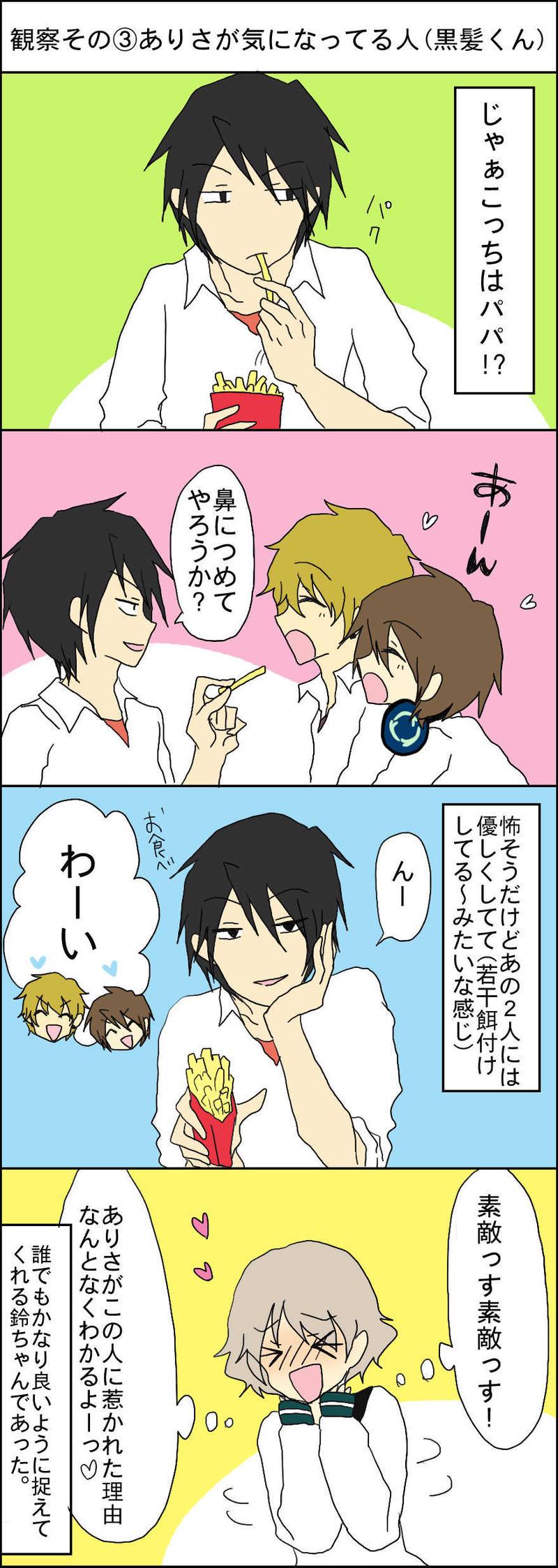 「鈴ちゃん!」と「満足」
