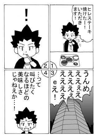7回目(おっさんのお礼編)