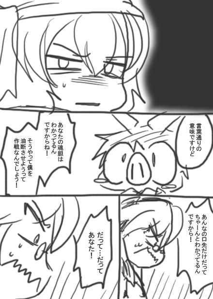 96話・らくがき漫画